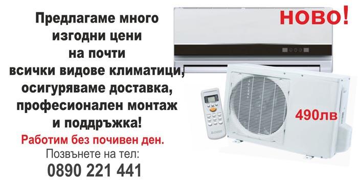 доставка и монтаж на климатици София
